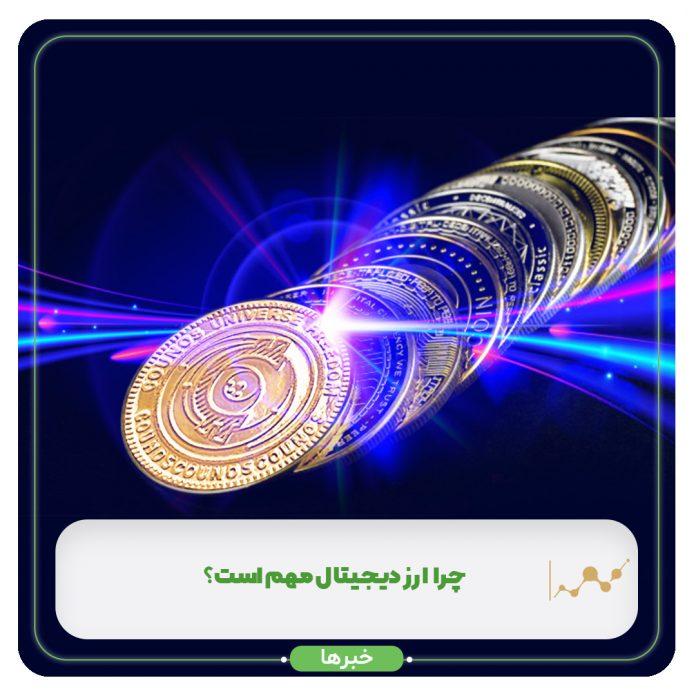 ارز دیجیتال
