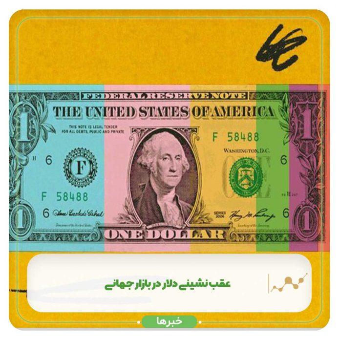 عقب نشینی دلار در بازار جهانی