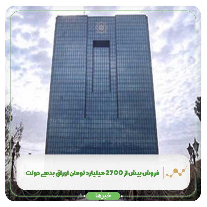 فروش بیش از ۲۷۰۰ میلیارد تومان اوراق بدهی دولت