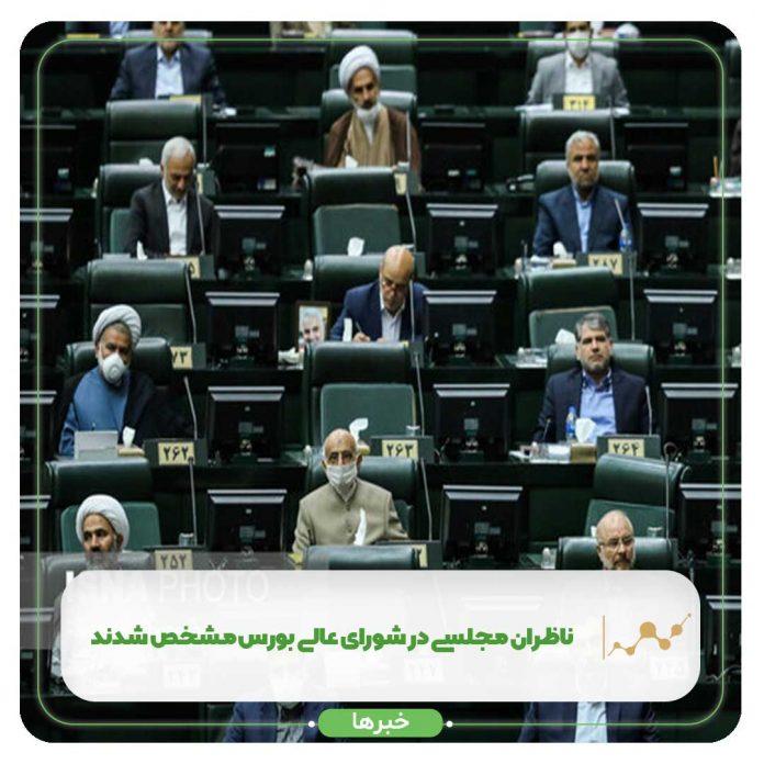 ناظران مجلسی