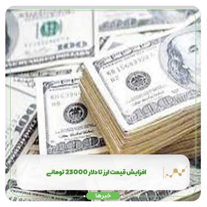 افزایش قیمت ارز تا دلار 23000 تومانی