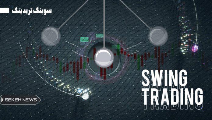 نوسان گیری (Swing Trading) چیست