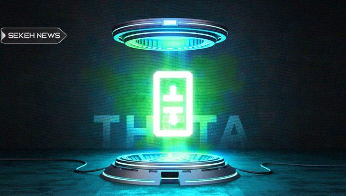 آشنایی با ارز دیجیتال تتا (THETA)